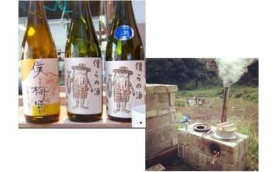 A-2.僕らの酒&農業体験