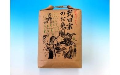 A-52 農薬・化学肥料不使用!合鴨農法の武田家のお米 ひとめぼれ(白米)5kg