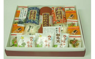 BB56 手作り和菓子の詰合せ