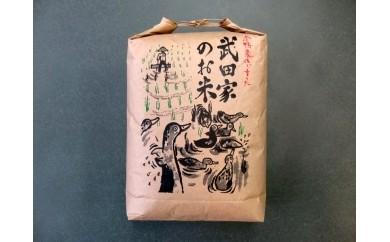 D-15 武田家のお米 滝沢産あきたこまち(玄米)25kg