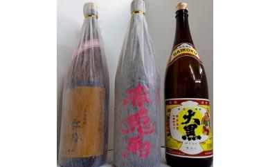 B-030 地元3蔵の焼酎1,800mlセットA 吉村酒店