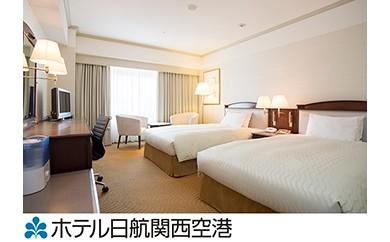 F002 ホテル日航関西空港 1泊2名様 プレミアムエコノミークラス ツインルーム (朝食・ディナーブッフェ付)