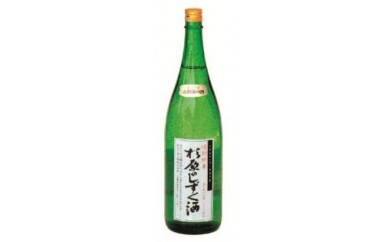 151 特別純米「杉原のしずく酒」