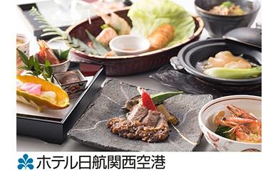 E002 ホテル日航関西空港 ペアディナーご招待券