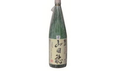 146 龍力 特別純米「山田穂」