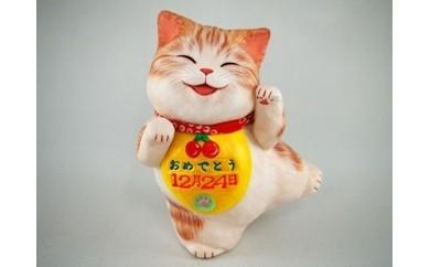 100-F01 【誕生日招き猫】 「うきたん」 もり わじん 作