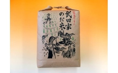 C-19 武田家のお米 滝沢産ササニシキ(玄米)15kg