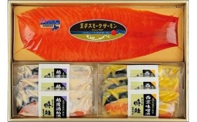スモークサーモン・漬魚詰合せ