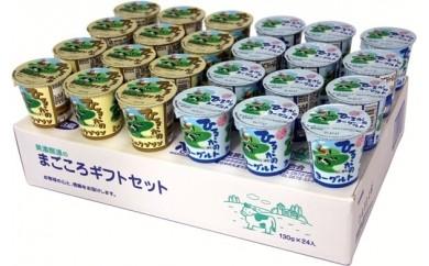 10S38 ひるがのミルクプリン・ひるがのヨーグルト(24個)