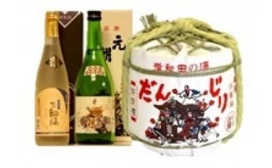 C2-01.日本酒セット(純米 元朝 720ml)、純米 三輪福 720ml、原酒 だんじり菰樽(大))
