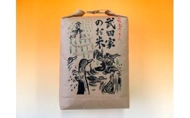 B-24 武田家のお米 滝沢産ササニシキ(玄米)10kg