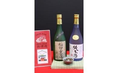 C0408 【日本酒(2本セット)】翁酒造の「純米大吟醸 稲田重造」+「純米酒 家伝純米」