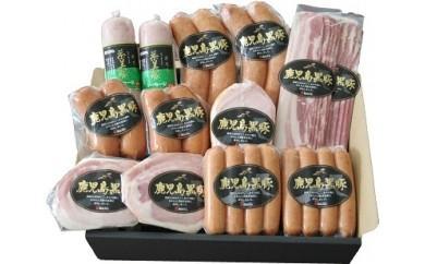 B-005 黒豚・茶美豚バラエティセット2 鹿児島協同食品(株)