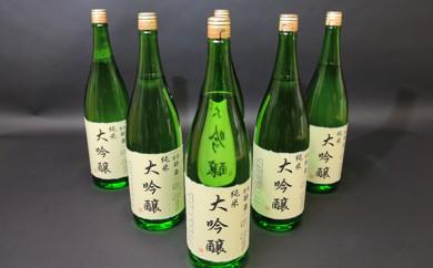 (00606)蔵元直送 限定30セット 大崎のめぐみ 「酔舞」 純米大吟醸1.8L×6本
