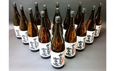 (00408)蔵元直送 がんばろう宮城 純米酒 1.8L×15本