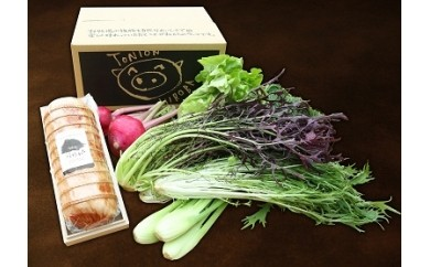 C-06 福豚のハムと良農園の野菜セット