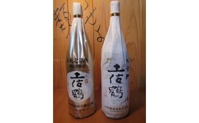 K-14◆土佐鶴「伝統の辛口造り」セット