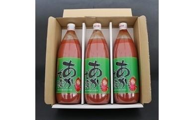 A-01 あかずきんちゃん 1,000ml×3本 朝もぎ完熟トマトジュース