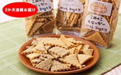 [№5737-0026]愛犬と一緒に楽しめる 米粉のクラッカー 2ヶ月連続頒布