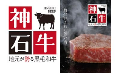 神石牛ステーキセット