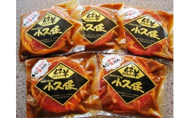 【A-13】味付ラムジンギスカン(400g×5)