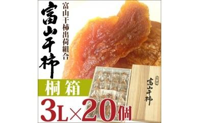 29 富山干柿 化粧桐箱3L×20個(冬期限定商品)※受付終了※