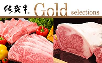 L2-H 佐賀牛の豪華定期便・ゴールドコース(年4回/冷蔵でお届け)