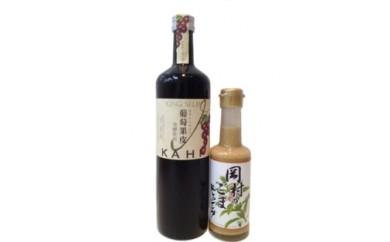 A07 かしわらの「わ」セットC(ノンアルコールワイン&岡村のごまドレッシング)