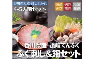 【C-2】讃岐でんぶく ふぐ刺し・鍋4~5人前セット(冷凍)