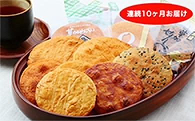 J-001 草加煎餅味比べ詰合せ10ヶ月お楽しみセット頒布会