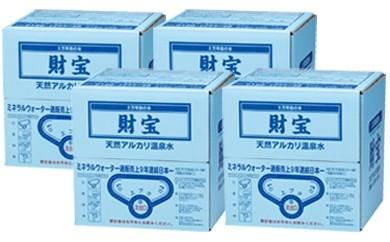 93 日本一売れている天然アルカリ温泉水12L×4箱