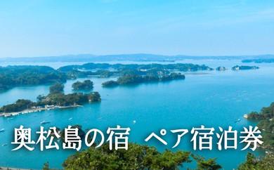 奥松島の宿・ペア宿泊券