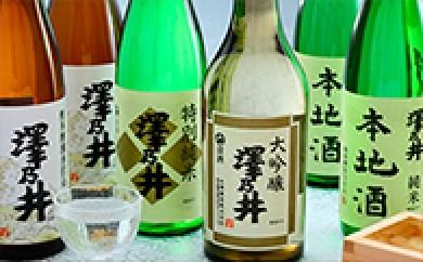 [№5714-0008]澤乃井 地酒セット6本入