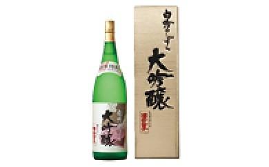 T103 <京都府・酒呑童子>純米大吟醸 白吟のしずく【36pt】