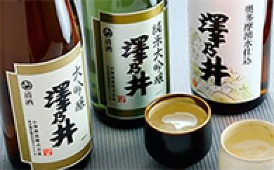 [№5714-0009]澤乃井 純米大吟醸・奥多摩湧水仕込み3本入