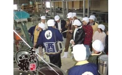 30A071 千代菊 蔵見学と仕込み体験日帰りツアー(昼食付き)