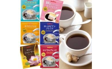 G-1コース『人気のドリップバッグコーヒー6種セット (株)ブルックス』