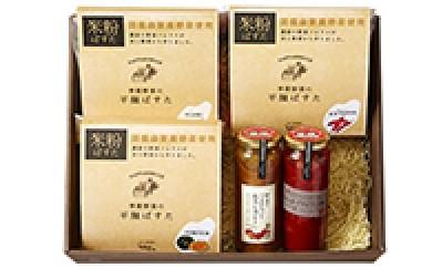 [№5650-0021]米粉ぱすた味わいセット