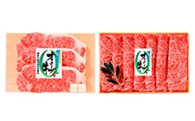[№4631-0774]オリーブ牛ロースすき焼き&ステーキセット