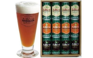 大沼ビール 350ml 12本詰合せ  ※20歳以上限定