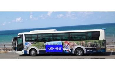 T-02 特急はぼろ号区間指定4枚回数券(札幌~豊富)