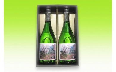 12-純米酒 駒つなぎの桜 2本セット