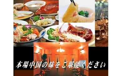 中華ディナーコース