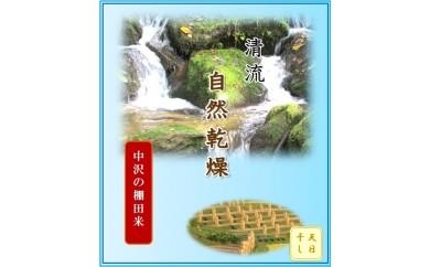 015-D04 【中沢の棚田米】 「自然乾燥米」コシヒカリ 10kg