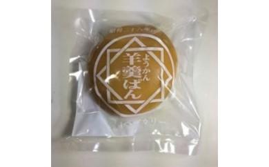 BB31 菱田ベーカリーの 柚子羊羹パン(5個入り)【350pt】