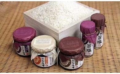 C-2 特別栽培米 4kg・おかず味噌・うま塩