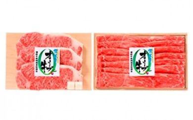 [№4631-0773]オリーブ牛モモしゃぶしゃぶ&ステーキセット