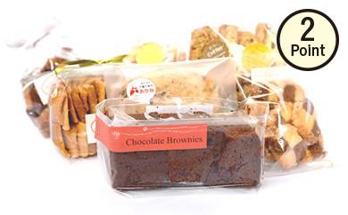 B-2 みんなの店プレゼンツ「手作りお菓子詰め合わせ」スペシャルセット