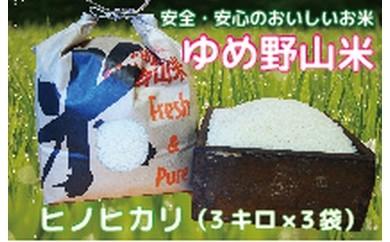 【10051】大和五條の「ゆめ野山米」(ヒノヒカリ3kg×3袋)