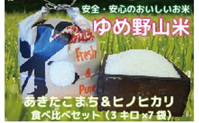 【20033】ゆめ野山米食べ比べセット